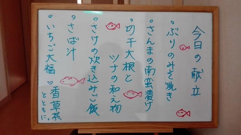 永井マザーズホスピタル お料理教室 メニュー