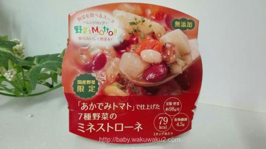 モンマルシェ カップスープ 贈り物 内祝い レビュー