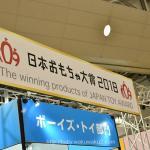 東京おもちゃショー2018 ブログ 会場レポート お土産 おもちゃショー 混雑 会場内