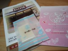 京の優しい石鹸