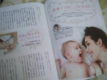 ママのための産後すぐから2ヶ月間の本