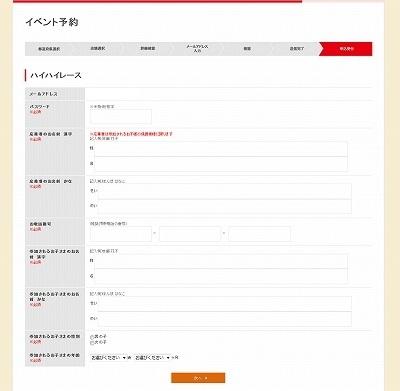 アカチャンホンポ イベント予約