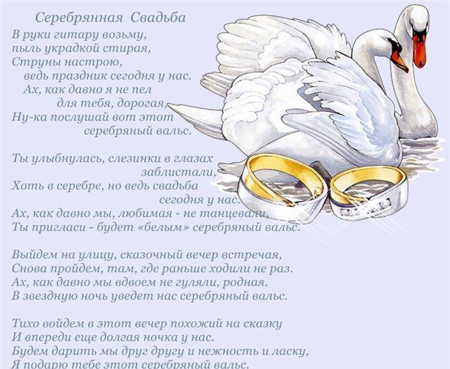 других исполнениях поздравления с серебряной свадьбой красивые стихи брату незначительное снижение