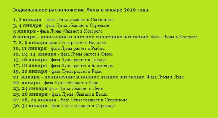 Calendar lunar de tuns