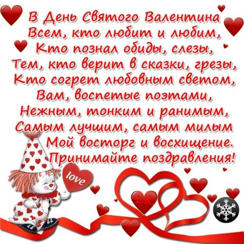 Человечек, открытки подруге с днем святого валентина прикольные