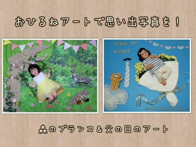 【「森のブランコ」と「父の日」のアート!】 おひるねアート撮影体験