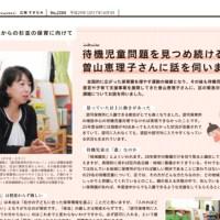 代表・曽山が「広報すぎなみ」に掲載されました。