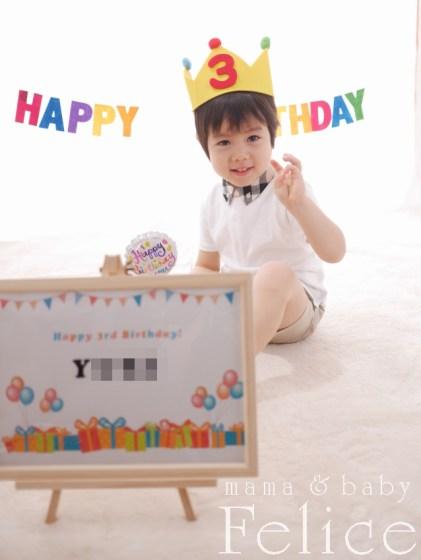 3歳お誕生日おめでとう