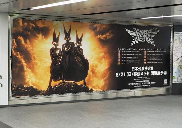 BABYMETAL巨大天下一メタル武道会幕張メッセ先行受付開始!渋谷駅に看板登場!