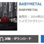 BABYMETAL 1stアルバムがオリコンデイリーCDアルバムランキングに返り咲く!