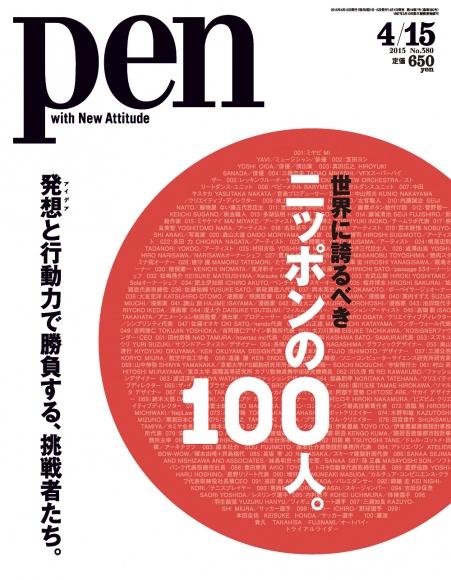 babymetal 雑誌pen