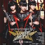 """BABYMETAL""""ヤングギター(YOUNG GUITAR)""""2016年5月号の表紙に!内容 KARETEスコア"""