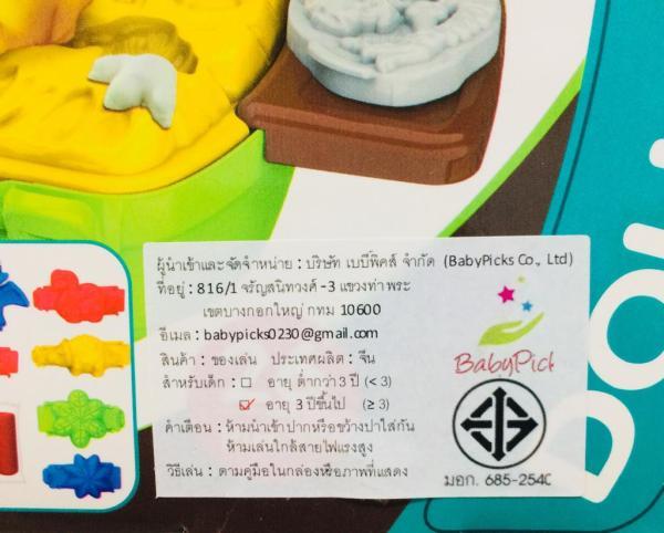 Dino Dough