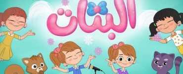 أغنية البنات البنات