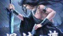 Komik Chaotic Sword God