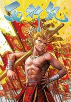 Komik Journey to the West (Zheng Jian He)