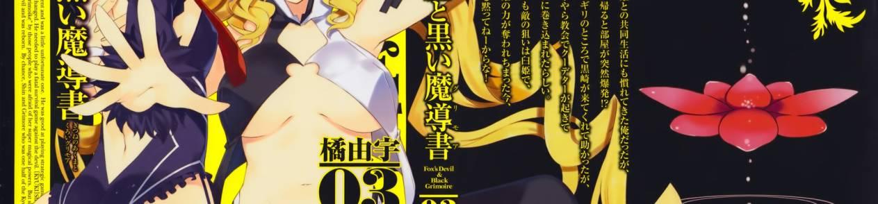 Manga Kitsune no Akuma to Kuroi Grimoire