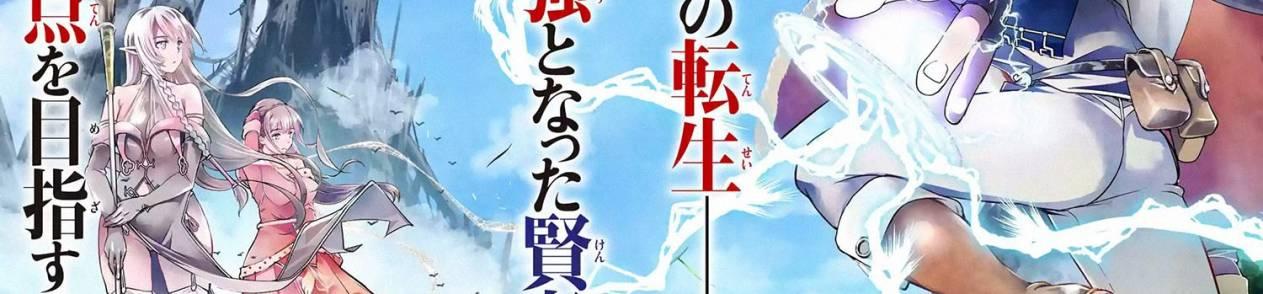 Manga Rakudai Kenja Gakuin no Msou ~ Nidome no Tensei, S Rank Cheat Majutsushi Boukenroku