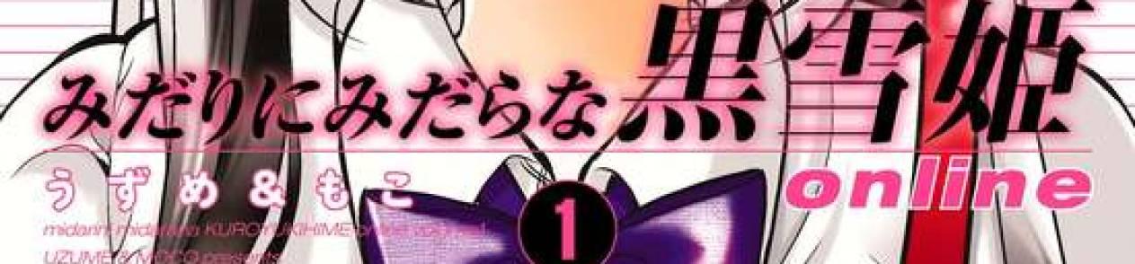 Manga Midari ni Midara na Kuroyukihime Online