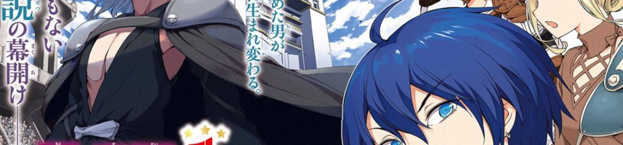 Manga Moto Sekai Ichi'i Subchara Ikusei Nikki: Hai Player Isekai wo Kouryakuchuu!