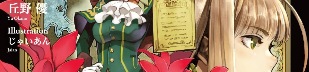 Manga Nozomanu Fushi no Boukensha