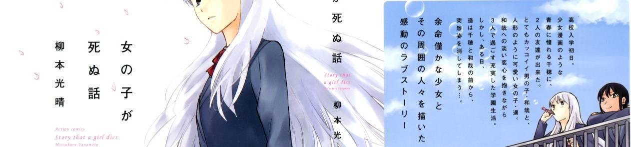 Manga Onnanoko ga Shinu Hanashi