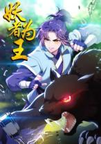 Komik Rise of The Demon King