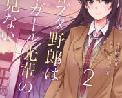 Komik Seishun Buta Yarou wa Bunny Girl-senpai no Yume wo Minai