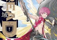 Komik Area D: Inou Ryouiki