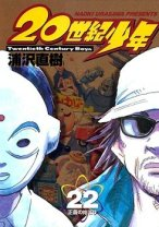 Komik 20th Century Boys