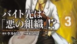 """Komik Baito Saki wa """"Aku no Soshiki""""?!"""