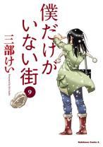 Komik Boku dake ga Inai Machi