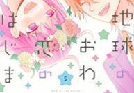 Komik Chikyuu no Owari wa Koi no Hajimari