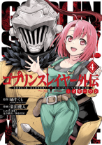 Komik Goblin Slayer: Side Story Year One