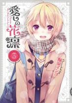 Komik Itoshi no Karin