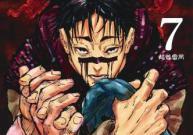 Komik Jujutsu Kaisen