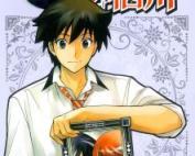 Komik Kagami no Kuni no Harisugawa