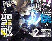 Komik Kimi to Boku no Saigo no Senjou, arui wa Sekai ga Hajimaru Seisen