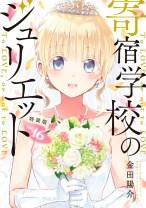 Komik Kishuku Gakkou no Juliet