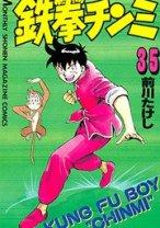 Komik Kungfu Boy