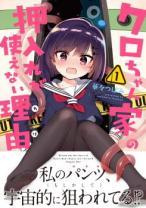 Komik Kuro-chan Chi no Oshiire ga Tsukaenai Riyuu