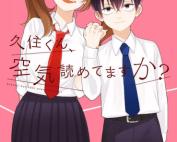 Komik Kuzumi-kun, Kuuki Yometemasu ka?