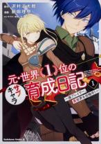 Komik Moto Sekai Ichi'i Subchara Ikusei Nikki: Hai Player, Isekai wo Kouryakuchuu!