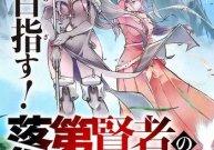 Komik Rakudai Kenja Gakuin no Msou ~ Nidome no Tensei, S Rank Cheat Majutsushi Boukenroku