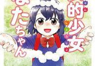 Komik Roujoteki Shoujo Hinata-chan