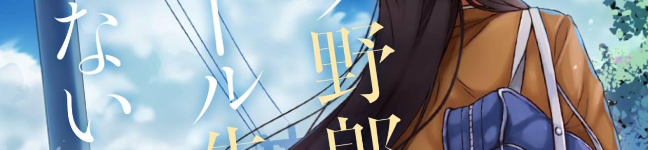 Manga Seishun Buta Yarou wa Bunny Girl-senpai no Yume wo Minai