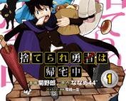 Komik Suterare Yuusha wa Kitakuchuu