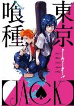 Komik Tokyo Ghoul – Jack