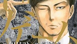 Komik Tomodachi Game