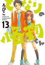 Komik Tonari no Kaibutsu-kun